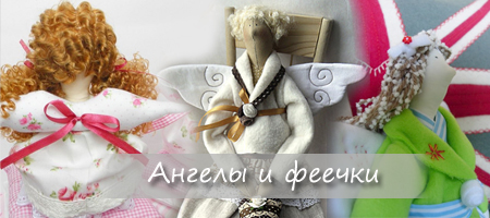 Тильда-куклы с крылышками